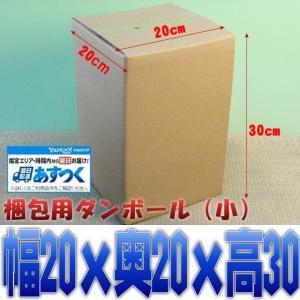 梱包資材 梱包用 ダンボール箱 小 段ボール箱 10枚単位 約幅20cmx奥20cmx高さ30cm|omakase-factory