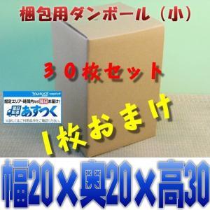 梱包資材 梱包用 ダンボール箱 小 段ボール箱 お得な30枚セット+1枚おまけ 約幅20cmx奥20cmx高さ30cm|omakase-factory