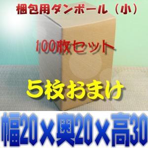 梱包資材 梱包用 ダンボール箱 小 段ボール箱 お得な100枚セット+5枚おまけ 約幅20cmx奥20cmx高さ30cm|omakase-factory