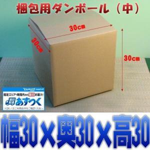 梱包資材 梱包用 ダンボール箱 中 段ボール箱 10枚単位 約幅30cmx奥30cmx高さ30cm|omakase-factory