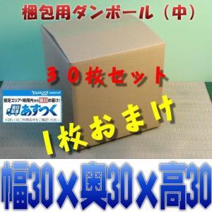 梱包資材 梱包用 ダンボール箱 中 段ボール箱 お得な30枚セット+1枚おまけ 約幅30cmx奥30cmx高さ30cm|omakase-factory