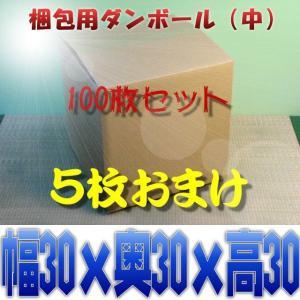 梱包資材 梱包用 ダンボール箱 中 段ボール箱 お得な100枚セット+5枚おまけ 約幅30cmx奥30cmx高さ30cm|omakase-factory
