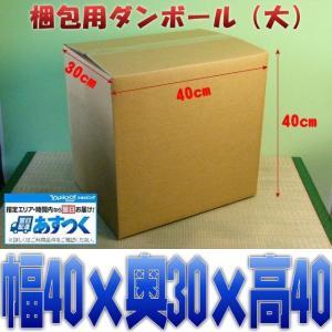 梱包資材 梱包用 ダンボール箱 大 段ボール箱 10枚単位 約幅40cmx奥30cmx高さ40cm|omakase-factory