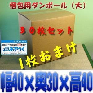 梱包資材 梱包用 ダンボール箱 大 段ボール箱 お得な30枚セット+1枚おまけ 約幅40cmx奥30cmx高さ40cm|omakase-factory