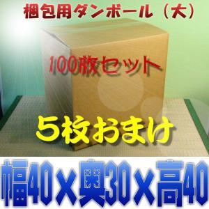 梱包資材 梱包用 ダンボール箱 大 段ボール箱 お得な100枚セット+5枚おまけ 約幅40cmx奥30cmx高さ40cm|omakase-factory