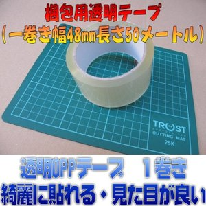 梱包資材 梱包用 透明OPP粘着テープ 幅48ミリ長さ50m|omakase-factory