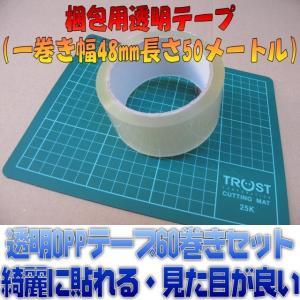 梱包資材 梱包用 透明OPP粘着テープ 幅48ミリ長さ50m 60巻組|omakase-factory