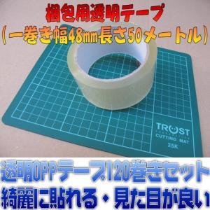 梱包資材 梱包用 透明OPP粘着テープ 幅48ミリ長さ50m 120巻組|omakase-factory