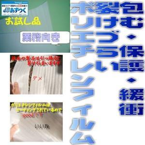 梱包資材 梱包用資材 ポリエチレンフィルム 約幅100cmx長さ30m お試し品|omakase-factory