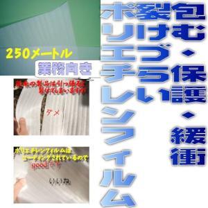 梱包資材 梱包用資材 ポリエチレンフィルム 約幅100cmx長さ250m|omakase-factory