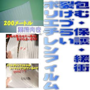 梱包資材 梱包用資材 ポリエチレンフィルム 約幅100cmx長さ200m|omakase-factory