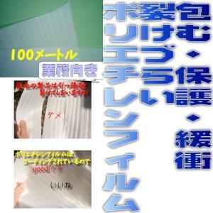 梱包資材 梱包用資材 ポリエチレンフィルム 約幅100cmx長さ100m|omakase-factory