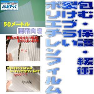 梱包資材 梱包用資材 ポリエチレンフィルム 約幅100cmx長さ50m|omakase-factory