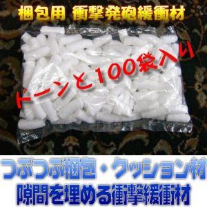 梱包資材 梱包用 衝撃発砲緩衝材 100袋入り|omakase-factory