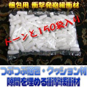 梱包資材 梱包用 衝撃発砲緩衝材 150袋入り|omakase-factory