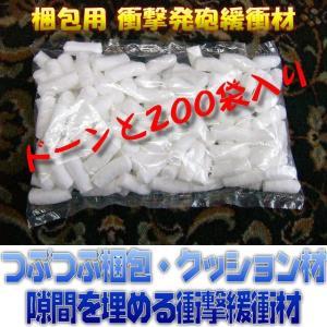 梱包資材 梱包用 衝撃発砲緩衝材 200袋入り|omakase-factory