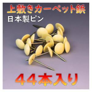 レターパック便 上敷き カーペット鋲 ござ ピン 40本入り メール便 おまかせ工房|omakase-factory