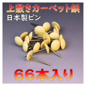 レターパック便 上敷き カーペット鋲 ござ ピン 60本入り メール便 おまかせ工房|omakase-factory