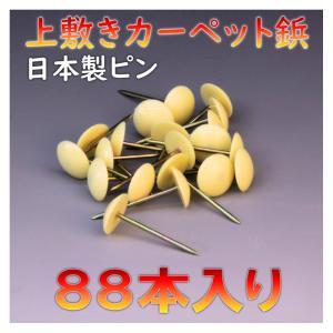 レターパック便 上敷き カーペット鋲 ござ ピン 80本入り メール便 おまかせ工房|omakase-factory