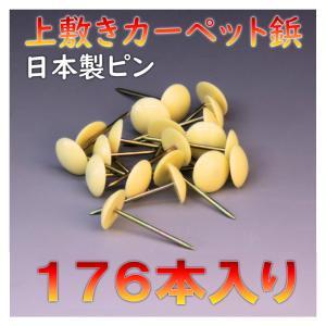 レターパック便 上敷き カーペット鋲 ござ ピン 160本入り メール便 おまかせ工房|omakase-factory