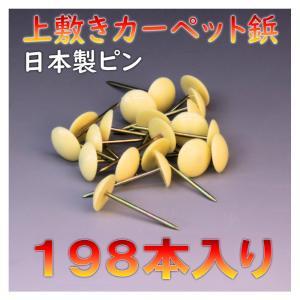 レターパック便 上敷き カーペット鋲 ござ ピン 180本入り メール便 おまかせ工房|omakase-factory