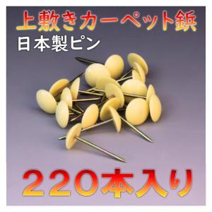 レターパック便 上敷き カーペット鋲 ござ ピン 200本入り メール便 おまかせ工房|omakase-factory