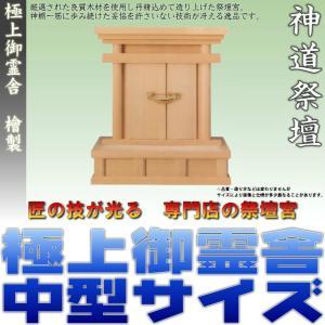 神道 極上御霊舎 中型サイズ 海老錠付き 尾州桧 上品|omakase-factory
