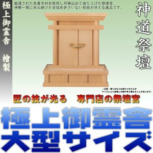 神道 極上御霊舎 大型サイズ 海老錠付き 尾州桧 おまかせ工房|omakase-factory