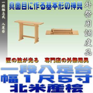 神道 八脚案 一段組立式 八足台 幅1.5尺 スプルース製 北米産桧 おまかせ工房|omakase-factory