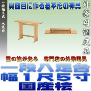神道 八脚案 一段組立式 八足台 幅1.5尺 国産桧製 おまかせ工房|omakase-factory