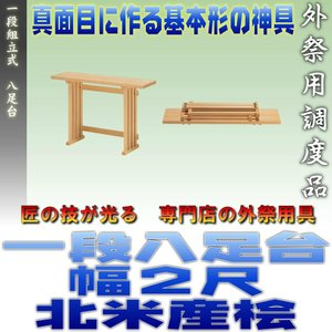 神道 八脚案 一段組立式 八足台 幅2尺 スプルース製(北米産桧)|omakase-factory