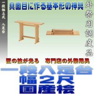 神道 八脚案 一段組立式 八足台 幅2尺 国産桧製|omakase-factory