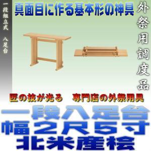 神道 八脚案 一段組立式 八足台 幅2.5尺 スプルース製 北米産桧 おまかせ工房|omakase-factory