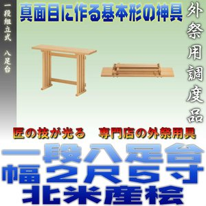 神道 八脚案 一段組立式 八足台 幅2.5尺 スプルース製(北米産桧)|omakase-factory