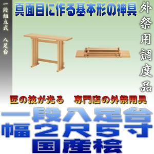 神道 八脚案 一段組立式 八足台 幅2.5尺 国産桧製 おまかせ工房|omakase-factory