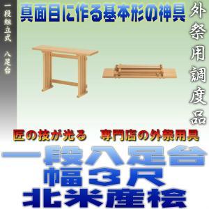 神道 八脚案 一段組立式 八足台 幅3尺 スプルース製(北米産桧)|omakase-factory