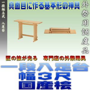 神道 八脚案 一段組立式 八足台 幅3尺 国産桧製|omakase-factory