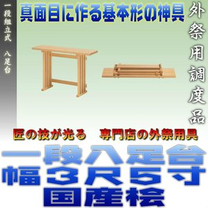 神道 八脚案 一段組立式 八足台 幅3.5尺 国産桧製 おまかせ工房|omakase-factory