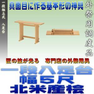 神道 八脚案 一段組立式 八足台 幅5尺 スプルース製(北米産桧)|omakase-factory