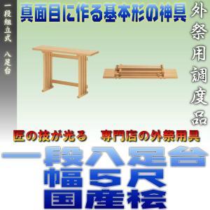 神道 八脚案 一段組立式 八足台 幅5尺 国産桧製|omakase-factory