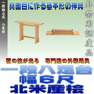 神道 八脚案 一段組立式 八足台 幅6尺 スプルース製(北米産桧)|omakase-factory