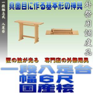 神道 八脚案 一段組立式 八足台 幅6尺 国産桧製 おまかせ工房|omakase-factory