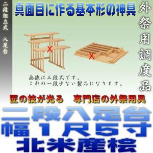 神道 八脚案 二段組立式 八足台 幅1.5尺 スプルース製 北米産桧 おまかせ工房|omakase-factory