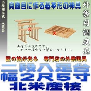 神道 八脚案 二段組立式 八足台 幅2.5尺 スプルース製 北米産桧 おまかせ工房|omakase-factory