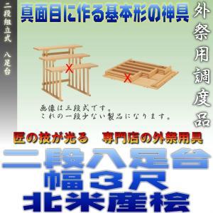神道 八脚案 二段組立式 八足台 幅3尺 スプルース製 北米産桧 おまかせ工房 omakase-factory
