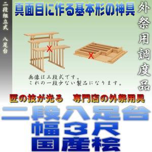 神道 八脚案 二段組立式 八足台 幅3尺 桧製|omakase-factory
