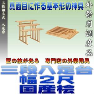 神道 八脚案 三段組立式 八足台 幅2尺 桧製|omakase-factory