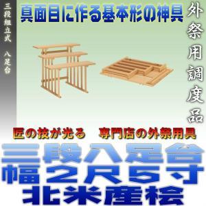 神道 八脚案 三段組立式 八足台 幅2.5尺 スプルース製(北米産桧)|omakase-factory