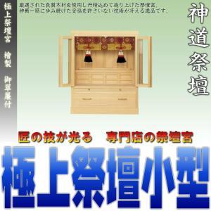 神道 極上祭壇宮 檜製 御翠簾付 C 上品|omakase-factory