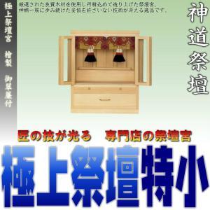 神道 極上祭壇宮 檜製 御翠簾付 D 上品|omakase-factory